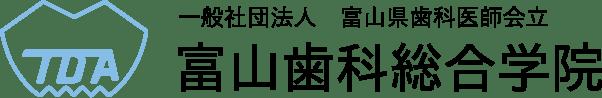 富山歯科総合学院